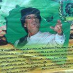 Плакат с изображением Муаммара Каддафи